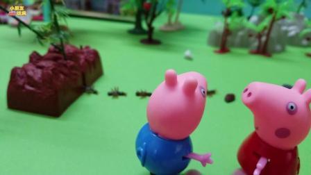 小猪佩奇玩具故事: 太有趣了, 小蚂蚁它们在搬家啊!