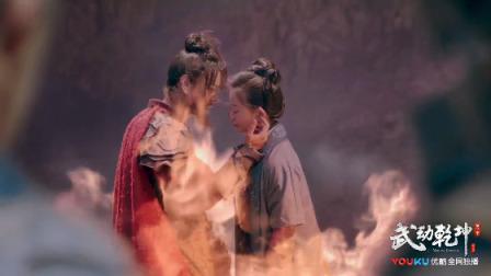 《武动乾坤之冰心在玉壶》18 青雉遭异魔反噬,绫素素用爱唤醒青雉,夫妻携手赴死消灭五王殿
