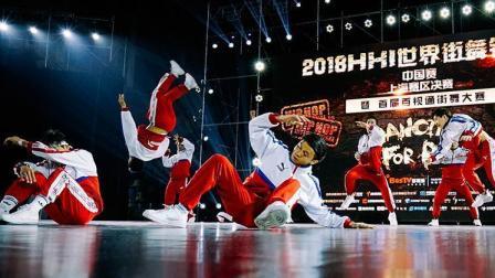 Wild kids crew-HHI2018上海赛区决赛小齐舞决赛