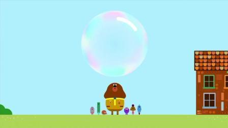 《嗨道奇第一季》阿奇老师把泡泡吹上天空了, 真有趣