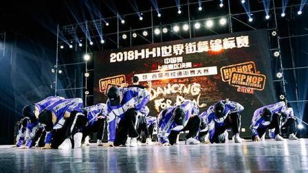 Caster Bounce Back-HHI2018上海赛区决赛大齐舞决赛