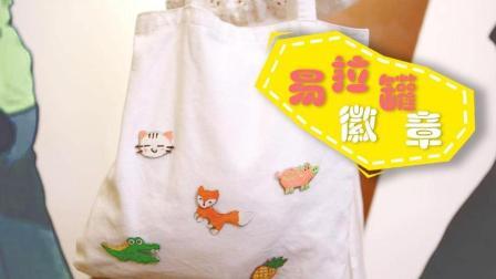 【旧物的甜蜜】易拉罐也能变身萌系徽章!