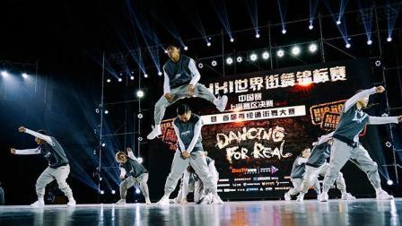 Refx-HHI2018上海赛区决赛小齐舞决赛