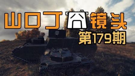 坦克世界囧镜头#179 怪物猎人ELC
