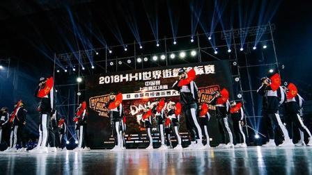 ACS-HHI2018上海赛区决赛大齐舞决赛