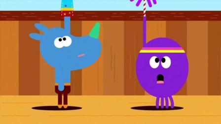 《嗨道奇第一季》小朋友们在玩戏偶, 真的太好玩了