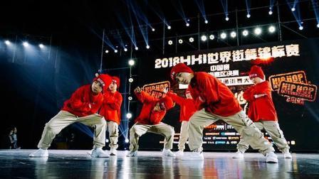 Reaper-HHI2018上海赛区决赛小齐舞决赛