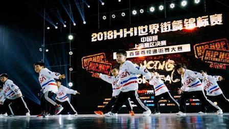 New Face 2队-HHI2018上海赛区决赛小齐舞决赛