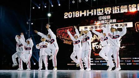 Kis-one-HHI2018上海赛区决赛小齐舞决赛