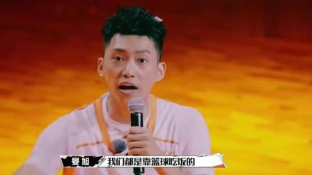 这就是灌篮: 晏旭说出了其他球员不敢说的话, 吓得郭艾伦连忙制止