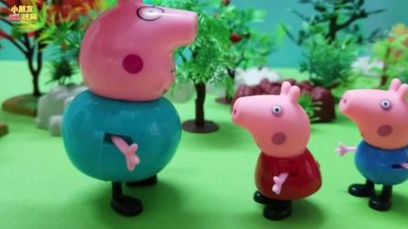 小猪佩奇玩具故事: 猪爸爸带佩奇去摘水果, 佩奇遇到了一个大动物