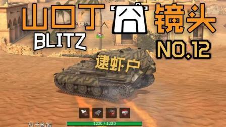 坦克世界闪电战囧镜头#12 坦克也要逮虾户!