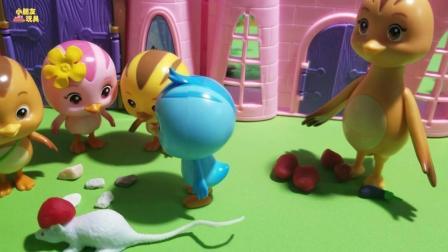 萌鸡小队玩具小故事: 萌鸡们去营救树上的小老鼠