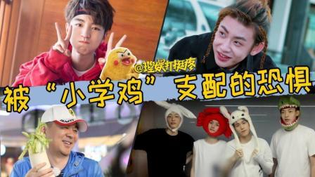 """王俊凯、小鬼、ONER、陈建斌, 你猜谁是娱乐圈最有趣的""""小学鸡""""?"""