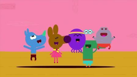 《嗨道奇第一季》小朋友们要出门了, 开心到跳起来, 要去哪里玩呢