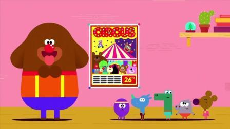 《嗨道奇第一季》阿奇今天是要带小朋友们去看马戏团吗, 太棒了