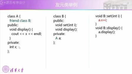 清华大学C++自主学习教程(推荐1.5倍速食用) - 78.5-5类的友元(Av20786390, P78)