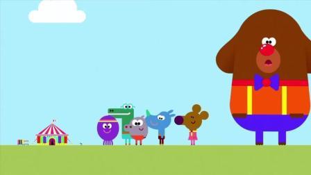 《嗨道奇第一季》阿奇带小朋友们一起去看马戏团, 真的太有趣了
