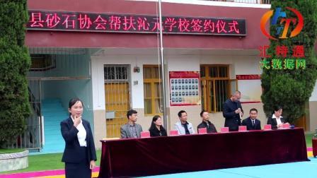 独山县沙石协会与江苏雪峰科教设备有限公司到沁元学校开展三年帮扶活动视频