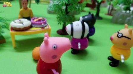 小猪佩奇玩具故事: 佩奇与小伙伴在森林玩皮球, 看见了好吃的蛋糕