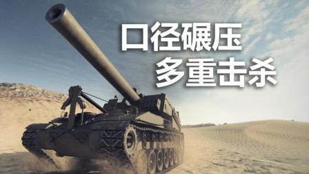 【坦克世界】一炮双响特辑