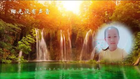 郭凤霞朗诵诗歌《阳光没有声音》配乐视频