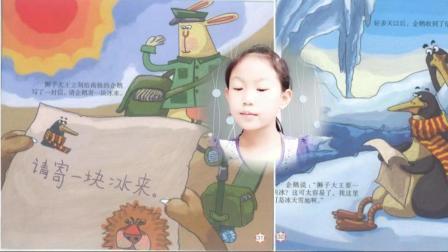在线收听小学课文《企鹅寄冰》的故事