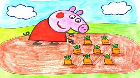 小猪佩奇和猪妈妈在乡下拔萝卜