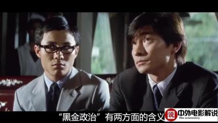 【电影解说】这是最神的台湾黑帮片, 谁赞成? 谁反对?