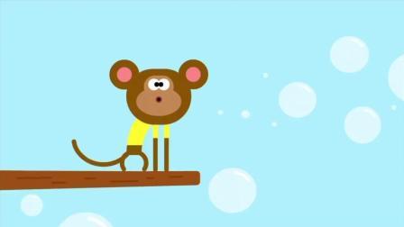 《嗨道奇第一季》顽皮的猴子, 真的太可爱了