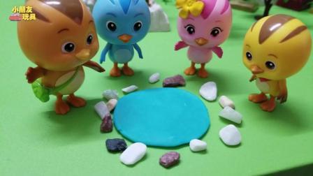 萌鸡小队玩具故事: 太神奇了, 水中有一个蜥蜴啊!