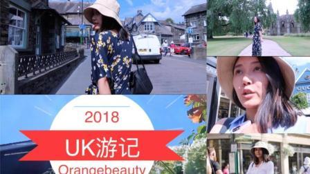 2018回英国玩儿啦【Orangebeauty】