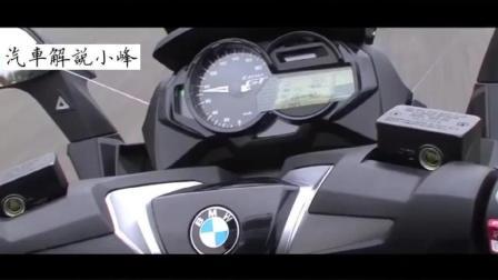 售价13.5万元的宝马C 650 GT摩托车, 是你的最爱吗?