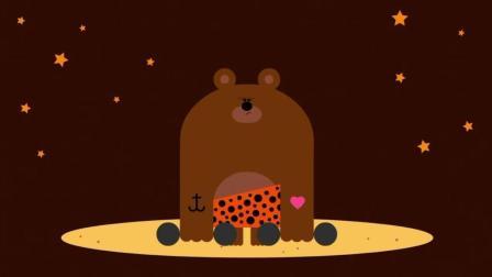 《嗨道奇第一季》一个可爱的大灰熊, 非常的厉害哦