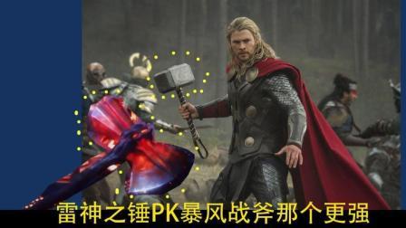 漫威英雄雷神的实力越来越强, 大家觉得雷神之锤和暴风战斧这两个武器那个更合适呢?