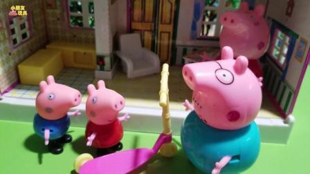 小猪佩奇玩具故事: 猪爸爸教佩奇乔治玩滑板车, 乔治突然摔倒了