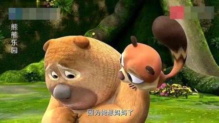 熊熊乐园: 熊二和蹦蹦萝卜头玩滑梯, 结果吉吉却在后面挠痒痒