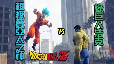 【GTA5】超级赛亚人之神 VS 绿巨人浩克