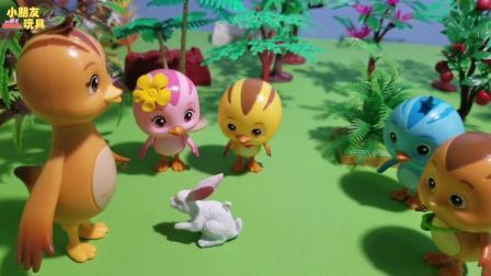 萌鸡小队玩具小故事: 萌鸡小队把迷路的小白兔送回家, 太懂事了
