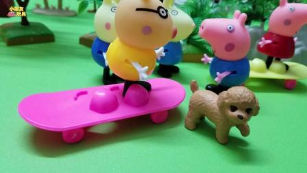 小猪佩奇玩具故事: 佩奇和好朋友一起玩滑板, 遇到了一个聪明的狗狗