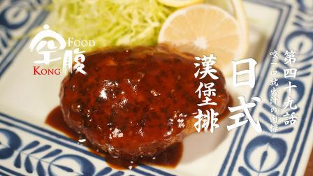 日式汉堡排  咬一口就能出汁儿的大肉排!