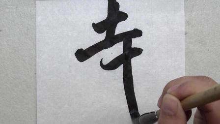 """杨卫磊博士讲解米芾手札100字之""""寺"""": 三横不能平, 竖划要灵动"""