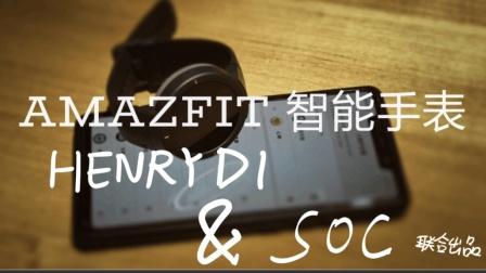 【首发】米粉和果粉的跨界合作? 华米amazfit手表开箱体验!