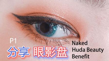 眼影盘合集Naked-Huda Beauty-Benefit--ciao意呆利