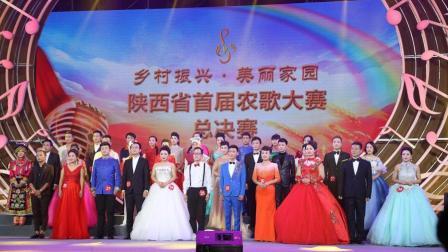 陕西省首届农歌大赛决赛现场活动摄像剪辑