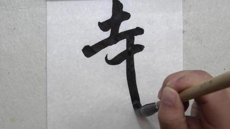 """杨卫磊行书教学100字之""""寺"""", 三横不能平, 竖划要灵动"""