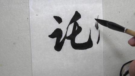 """启功的""""托""""字采用了米芾的变化手法, 结构和用笔都很丰富"""