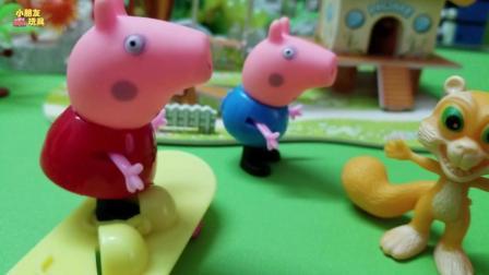 小猪佩奇玩具故事: 佩奇教小松鼠玩滑滑板喔