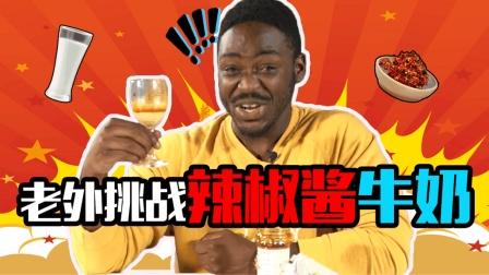 老外挑战中国沙雕美食混搭, 辣椒酱牛奶到底谁想出来的?