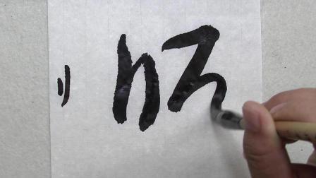 """米芾最难写的100字之""""师"""", 繁体可简写, 左右互倾斜"""
